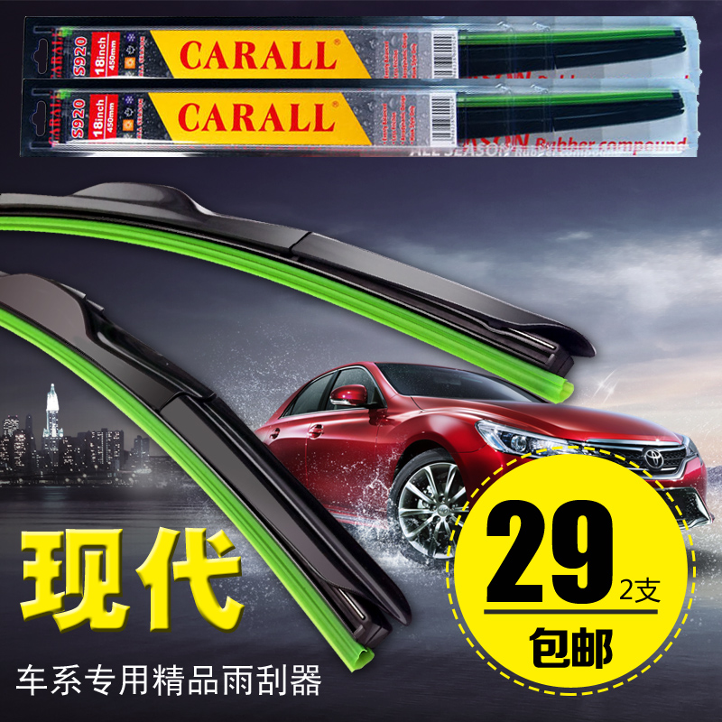 Carl dedicated hyundai tucson ix35 ix25 lang move yuet sonata i30 wipers front and rear wiper blade