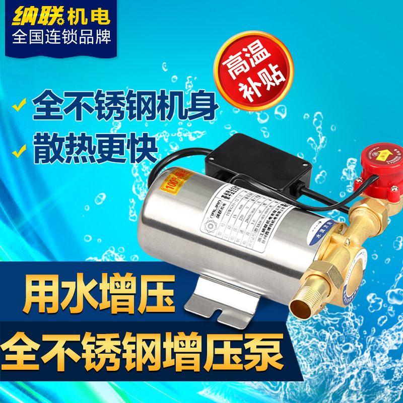 Carolina alliance automatic mute home booster pump solar water heaters all stainless steel unsolicited water pipeline pump