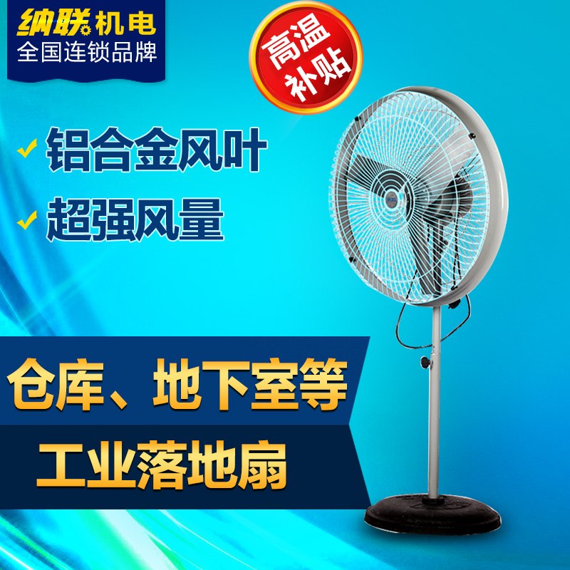 Carolina alliance industrial exhaust fan cooling fan power plant strong wind wind through the warehouse industrial floor fan