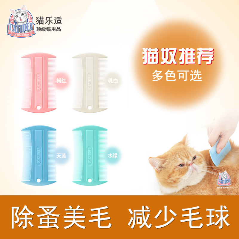 Cat flea comb cat music suitable beauty beauty hair hairball cat hair removal comb comb comb sided comb row comb