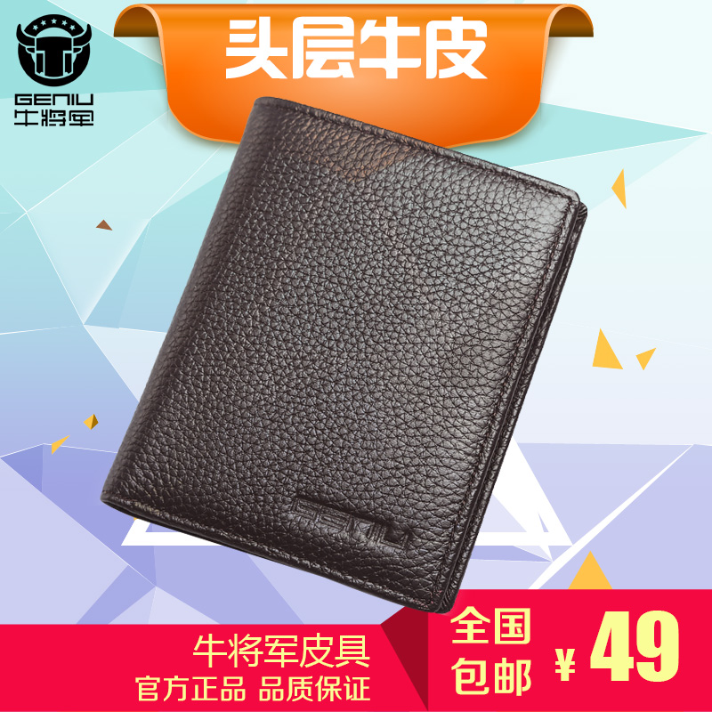 Cattle general leather wallet men short paragraph vertical section business young korean version of the simple first layer of leather men's wallet thin section