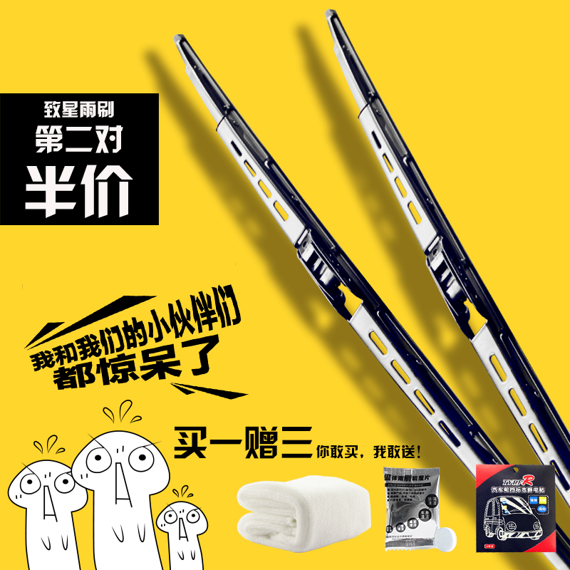 Cause cx30cx20 changan star dedicated car wiper blade wiper benben long yuexiang v3v5 yat move cs35