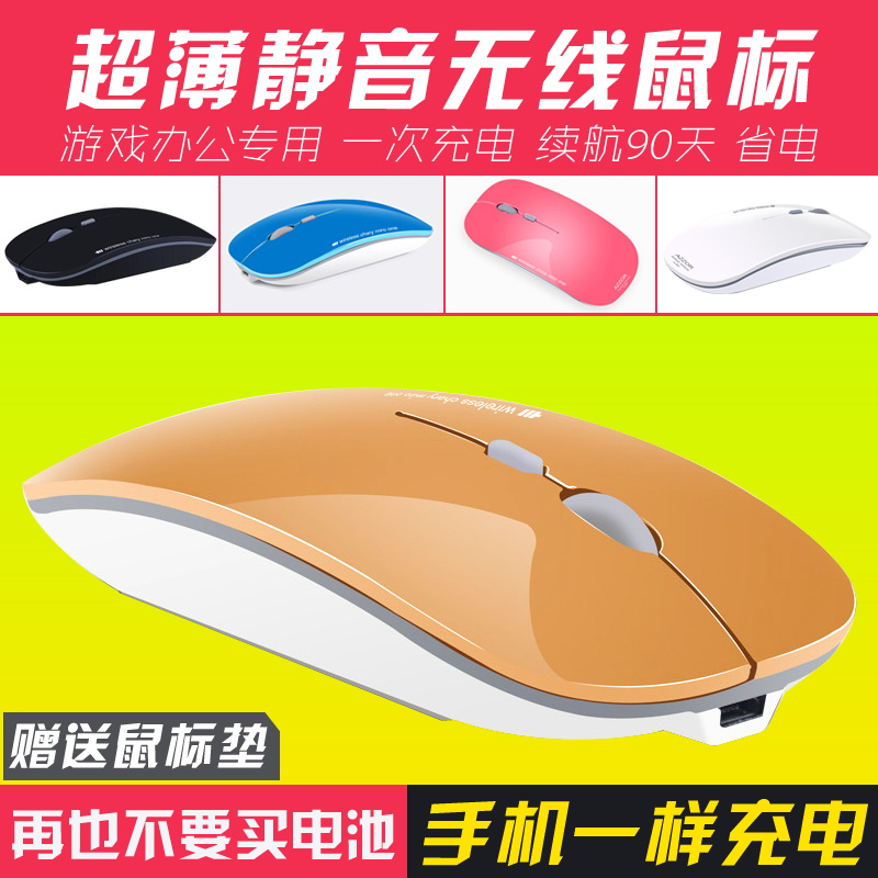 Cazeau silent rechargeable office mute slim wireless mouse laptop gaming mouse unlimited desktop