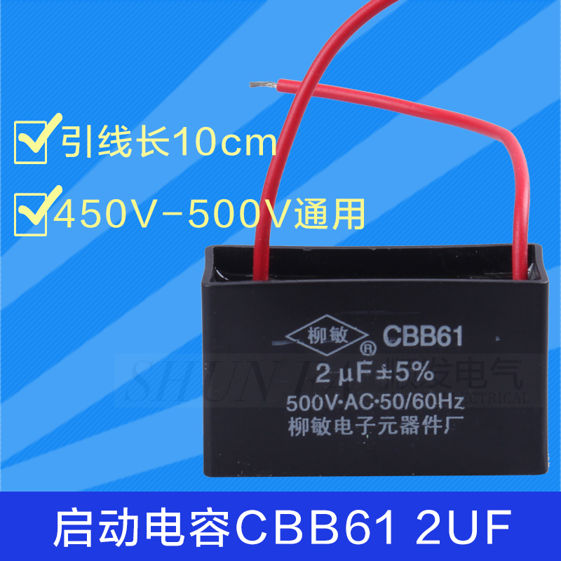 Cbb61 fan capacitor 2UF450V500V desk fan shook his head fan stand fan fan start capacitor