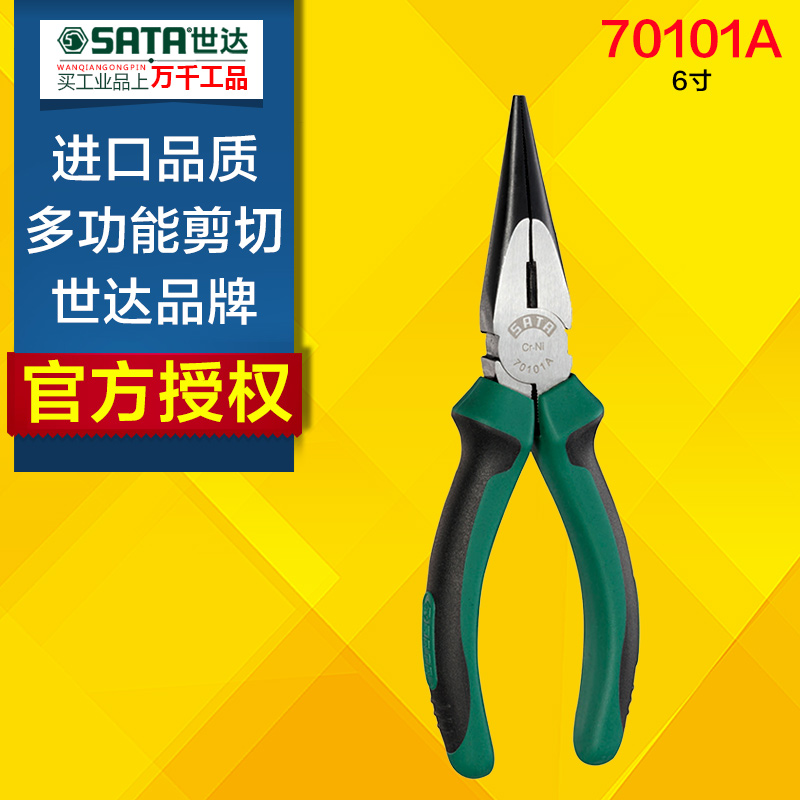 Cedel cedel needle nose pliers 6 inch 8 inch imported hardware tools lengthened multifunction pliers electrician pliers 70101a