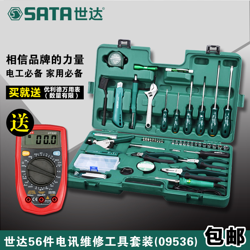 Cedel cedel tool kit 56 55件telecommunications maintenance electrician tool kit metal toolbox suite 09536