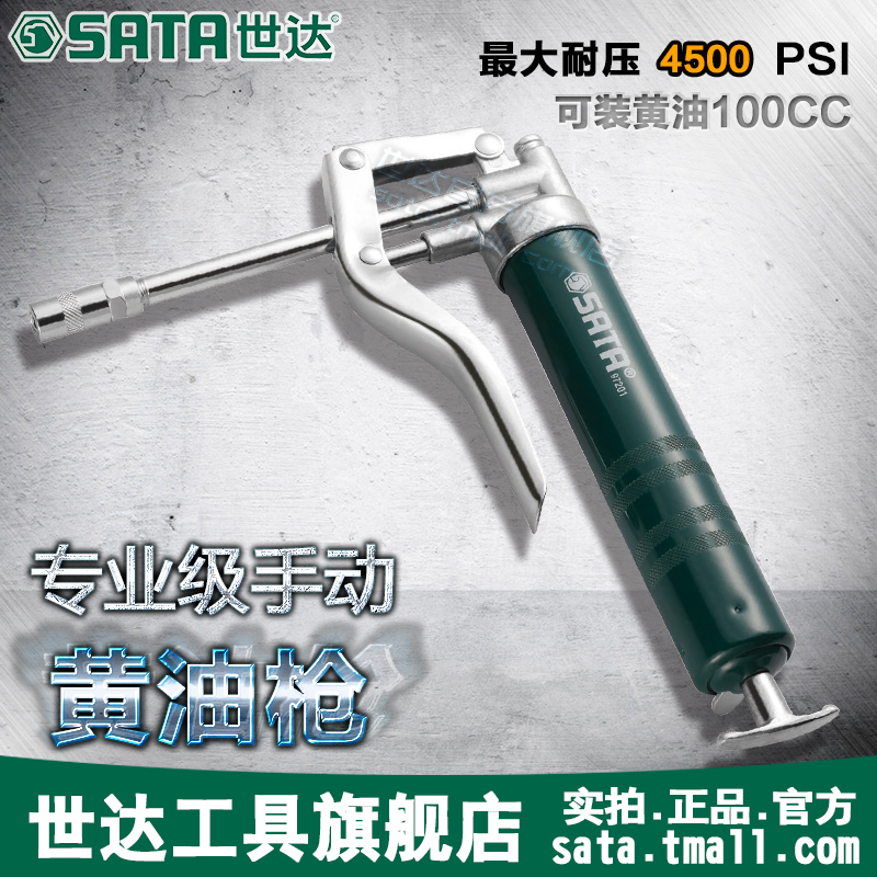 Cedel hardware tools professional high pressure manual grease gun grease gun oiler butter machine oiler oiler oil machine gun 97201
