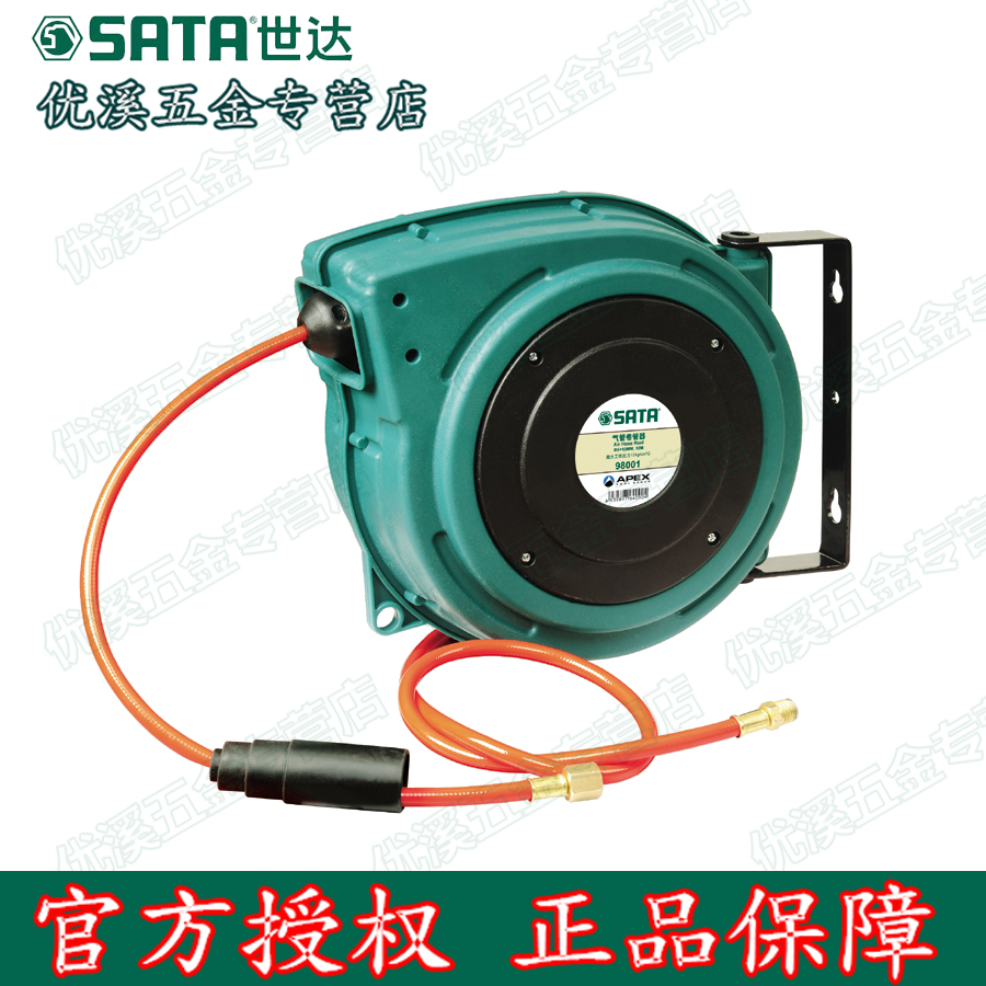 Cedel sata trachea automatic retractable hose reel hose reel drums around a tube pu tube 98001-98002