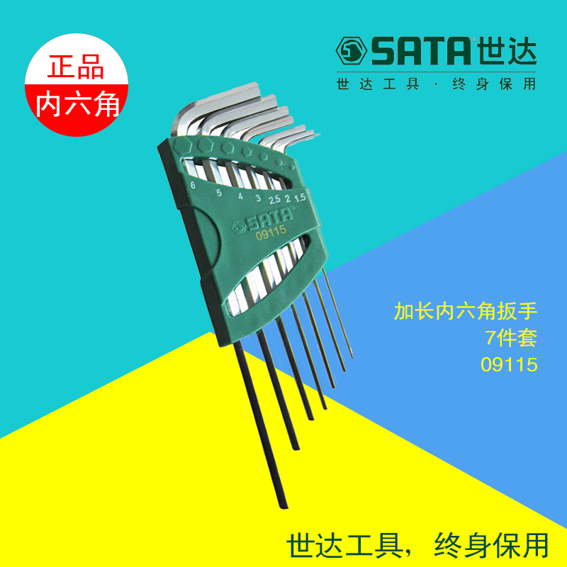 Cedel sata7 lengthened hex wrench set 09115 socket wrench spanner wrench l shaped pull gloves