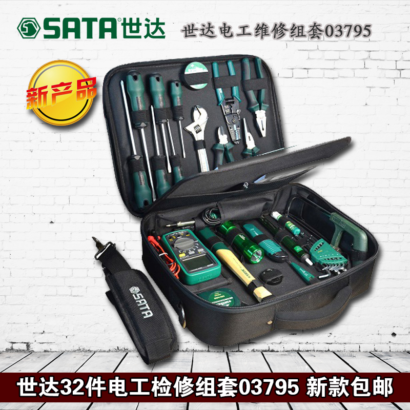Cedel tool kit electronic multimeter kit electrician tool kit maintenance electrician tool kit box 03795