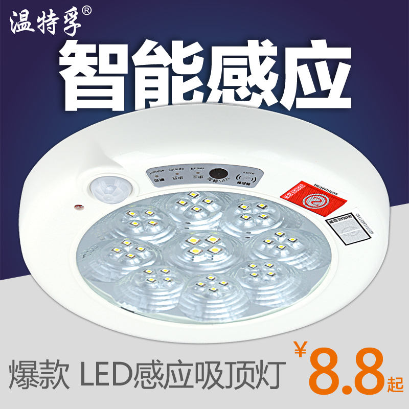 Ceiling body induction sound and light control led sensor light corridor lights intelligent infrared garage hallway stairs