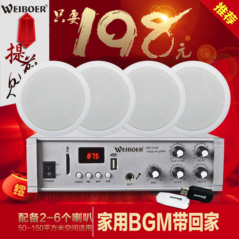 Ceiling speaker set with constant pressure amplifier home ceiling stereo loud speaker weibull HJ-50-4