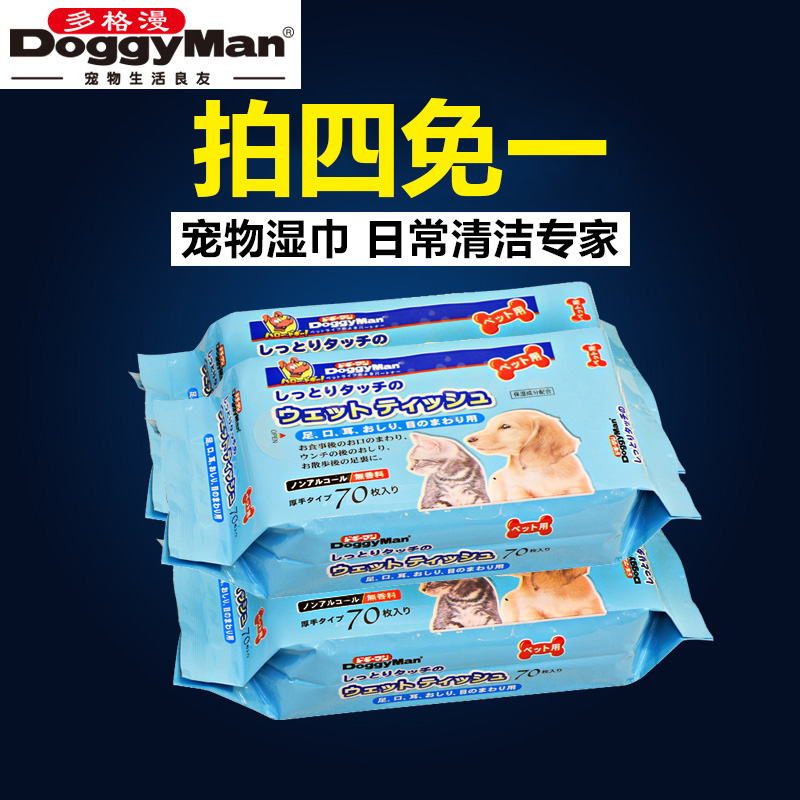 Cell diffuse pet dogs and cats puppy dog sterilization deodorant wipes wet wipes to tear marks a bath cleaning paper supplies