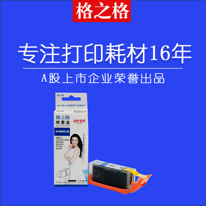 Cell of the grid pgi850 cl851 jianeng 7180 ix6880 ip7280 mg7580 6380 cartridges