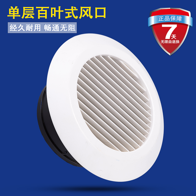 Central air conditioning vent outlet abs outlet circular vent indoor air system air vents adjustable straight blade change