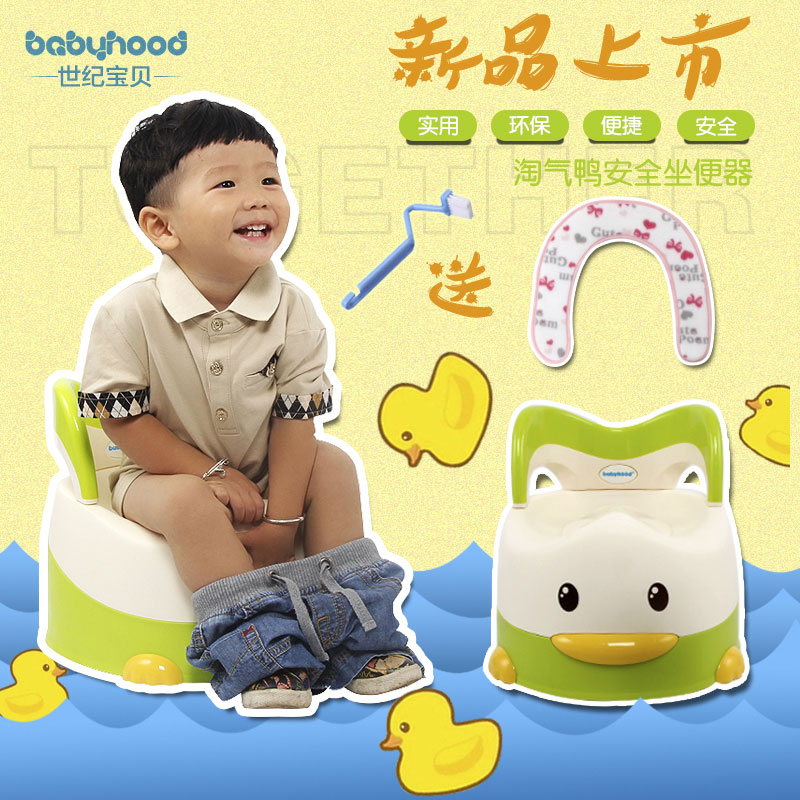 Century baby naughty duck potty seats baby infant potty toilet toilet toilet small child toilet toilet stool bb