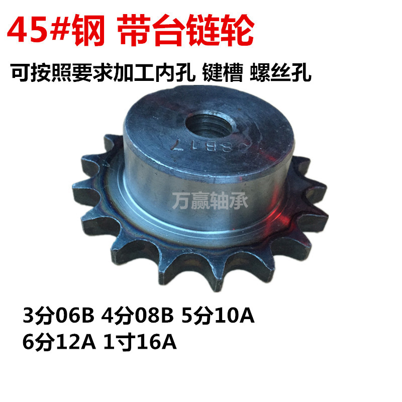 Chain sprocket wheel sets 4 points 08b sprocket 48 teeth 49 teeth 50 teeth 51 teeth 52 teeth 53 teeth 54 tooth 55 tooth 56 tooth