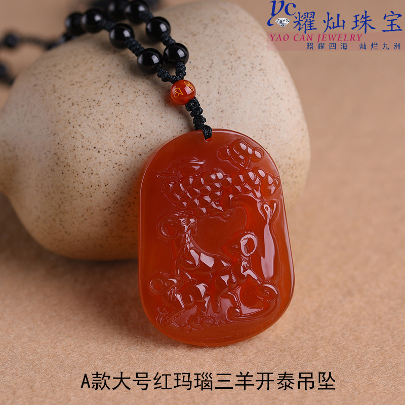 Chan yiu open light red agate pendant car hanging pendant necklace birthday gift for men and women free shipping to send the certificate