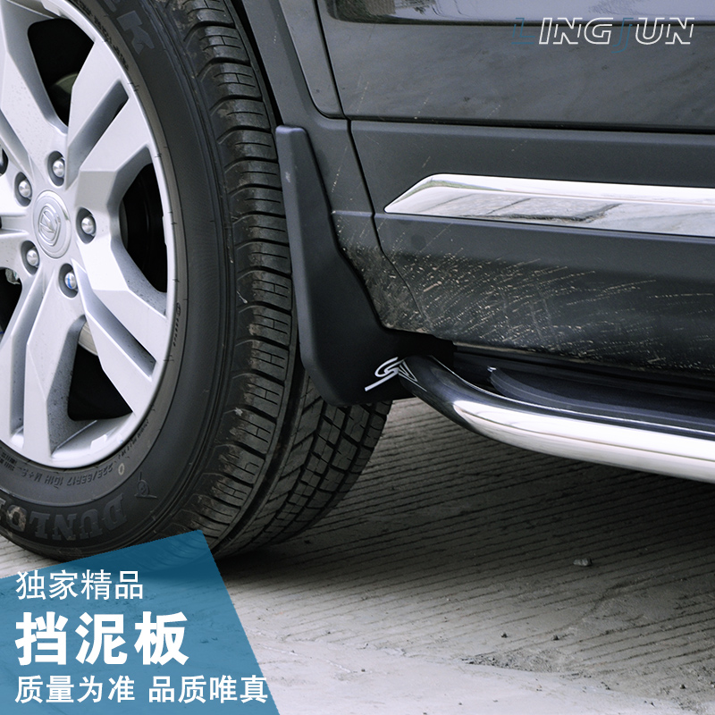 Chang'an cs35 cs75 with fender fender leather mudguard glue cs35 cs75 fender with standard fender Fender