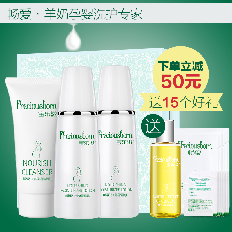 Chang caciocavallo natural cosmetics for pregnant women love pregnant women skin care kit moisturizing pregnancy dedicated flagship store