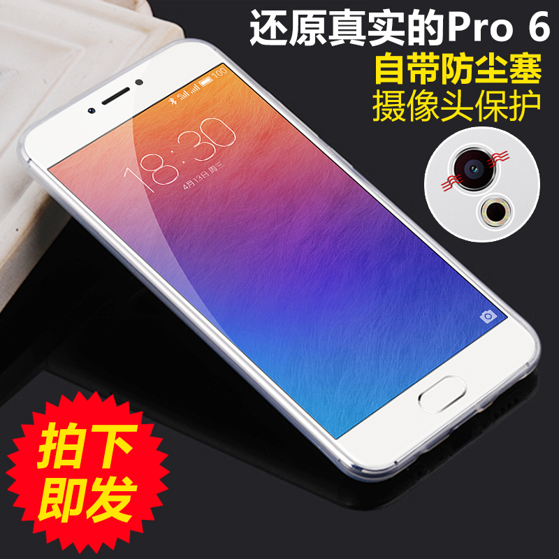 Changable pro6 pro6 meizu phone shell protective sleeve silicone soft shell drop resistance thin outer female to male models