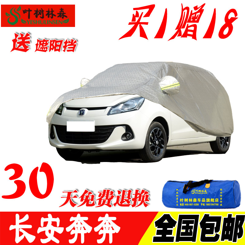 Changan benben mini benben mini dedicated sunscreen thick sewing car hood rain snow frost benben mini hatchback car cover car cover