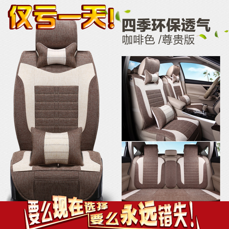 Changan benben yat cheung yuet v3v5 changan changan cx20/cx30 benben new four seasons with the car seat