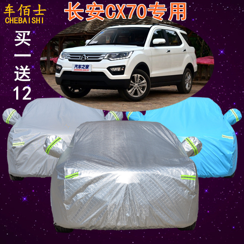 Changan cx70 special sewing car hood suv suv thicker insulation car sun rain and dust sun shade car cover car cover