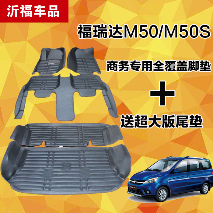 Changhe freda freda m50 m50s EX80 kai teng five seven eight 578 special mats car mats wholly surrounded by foot
