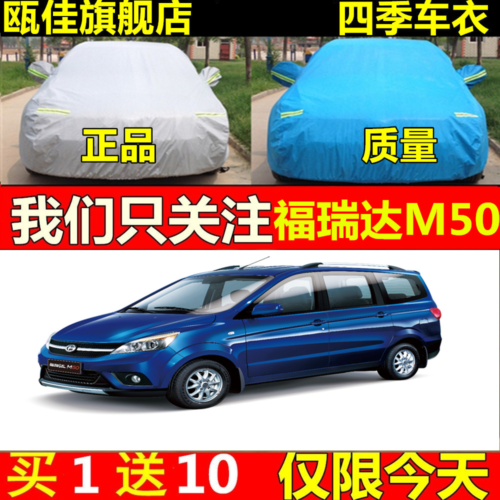 Changhe freda m50 m50s freda car sewing car hood dedicated 7 sets plus thick rain and sun heat