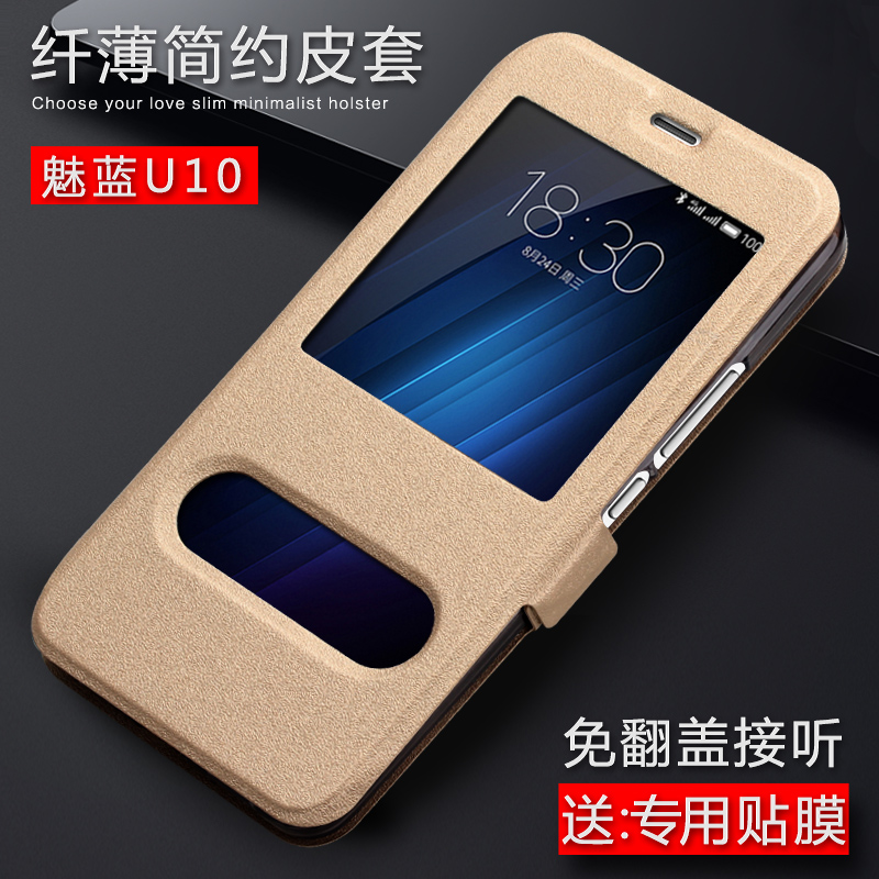 Charm blue u10 u10 u10 phone shell meizu meizu meizu phone shell mobile phone sets protective sleeve holster popular brands female