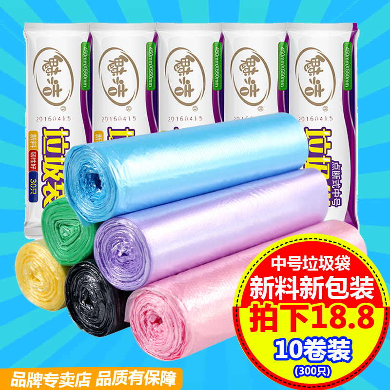 Charm clean 10 volume no. 45 * 55CM thick colored plastic garbage bags garbage bags breakpoint type of household kitchen and bathroom