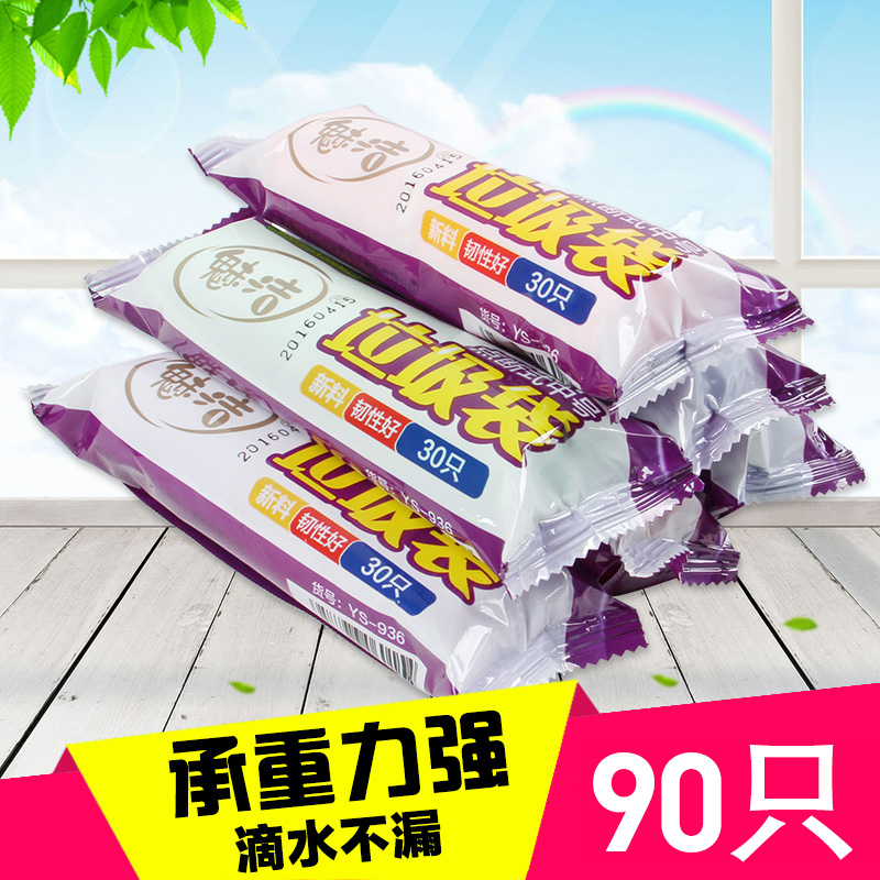 Charm clean 90 thick garbage bags off point type environmental medium household kitchen plastic bags new material 45 * 55