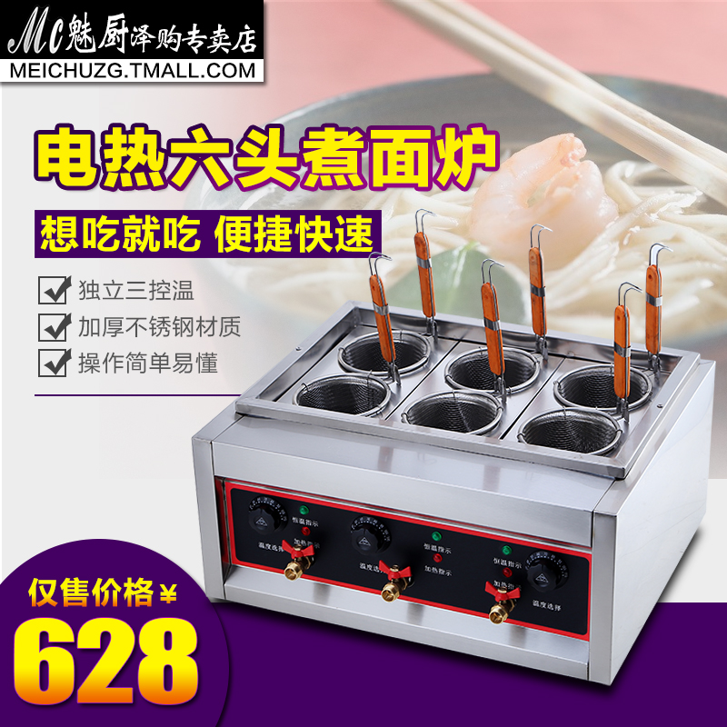Charm kitchen six commercial desktop electric cooking stove cooking stove to cook pasta machine string of incenses spicy powder pot oden Machine
