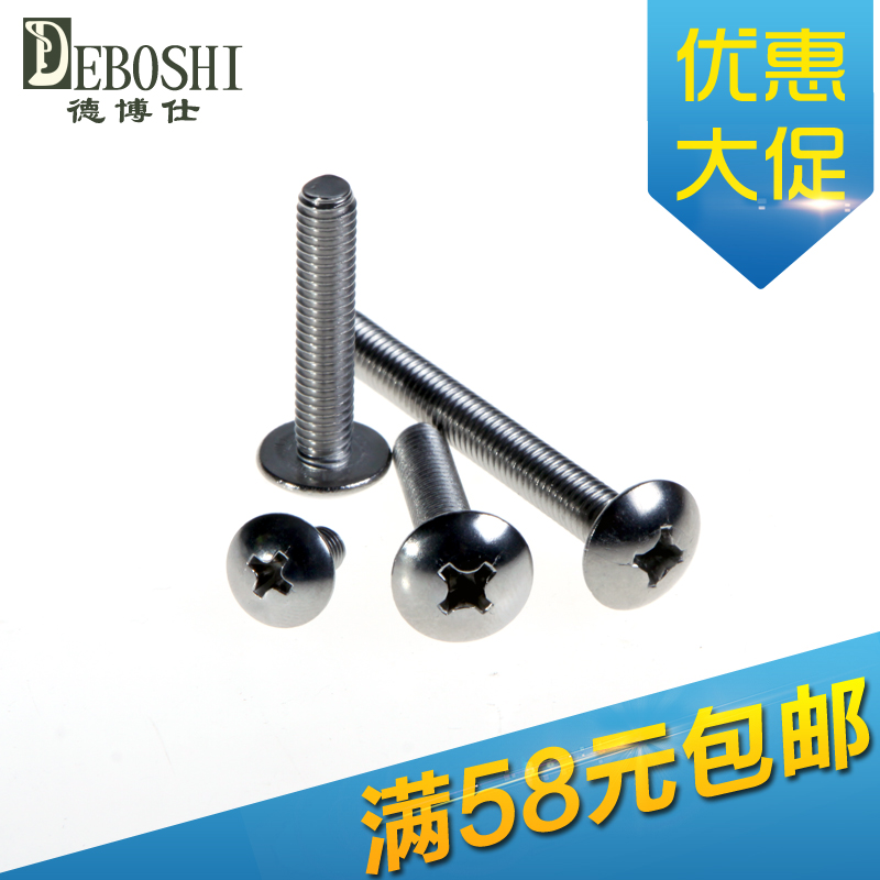 Cheap authentic 304 stainless steel cross recessed large flat head machine screws teeth/large flat head screw m3 * 5-m3*35