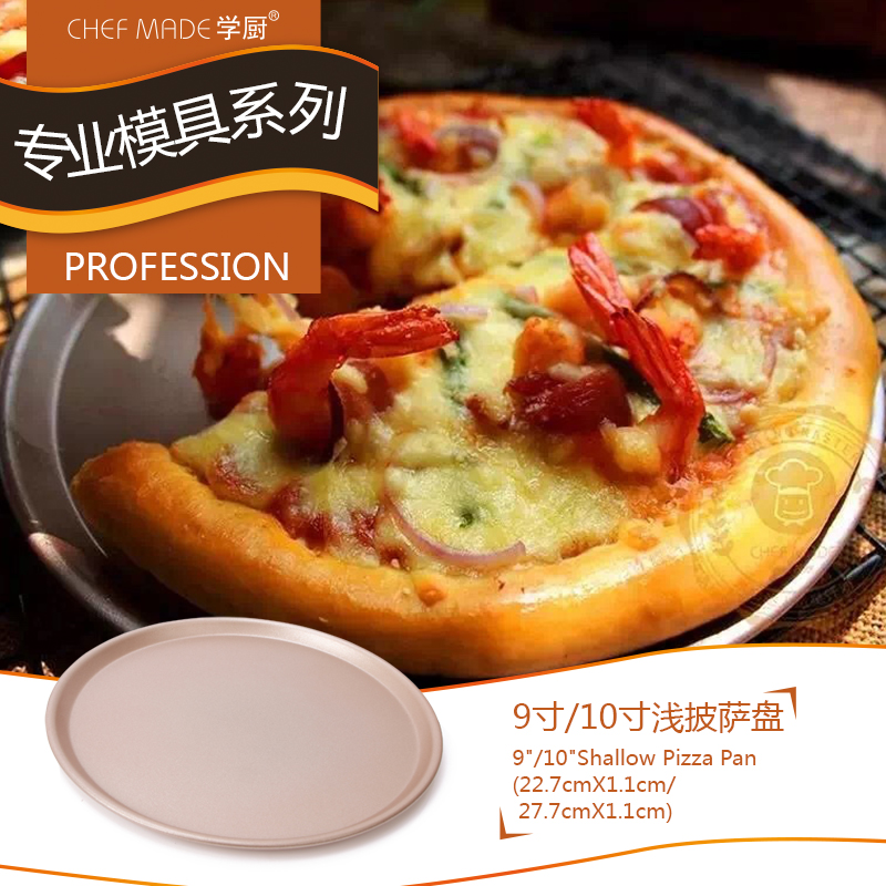 Chefmade gold 9 school kitchen nonstick 8-inch round baking dish pizza pan pizza shallow section professional series
