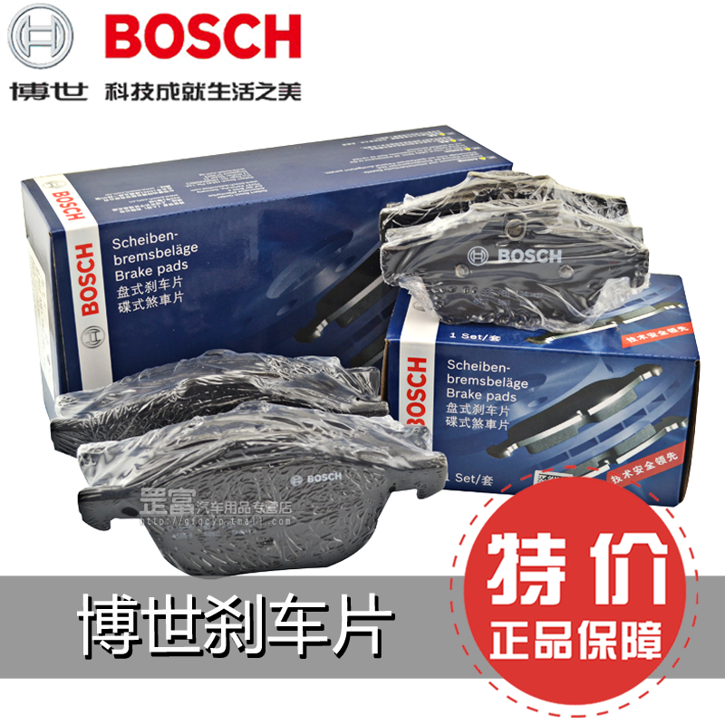 Chery a3 storm 2 chery qq qq3 cowin 2 fy old bosch brakes front and rear brake pads brake pads