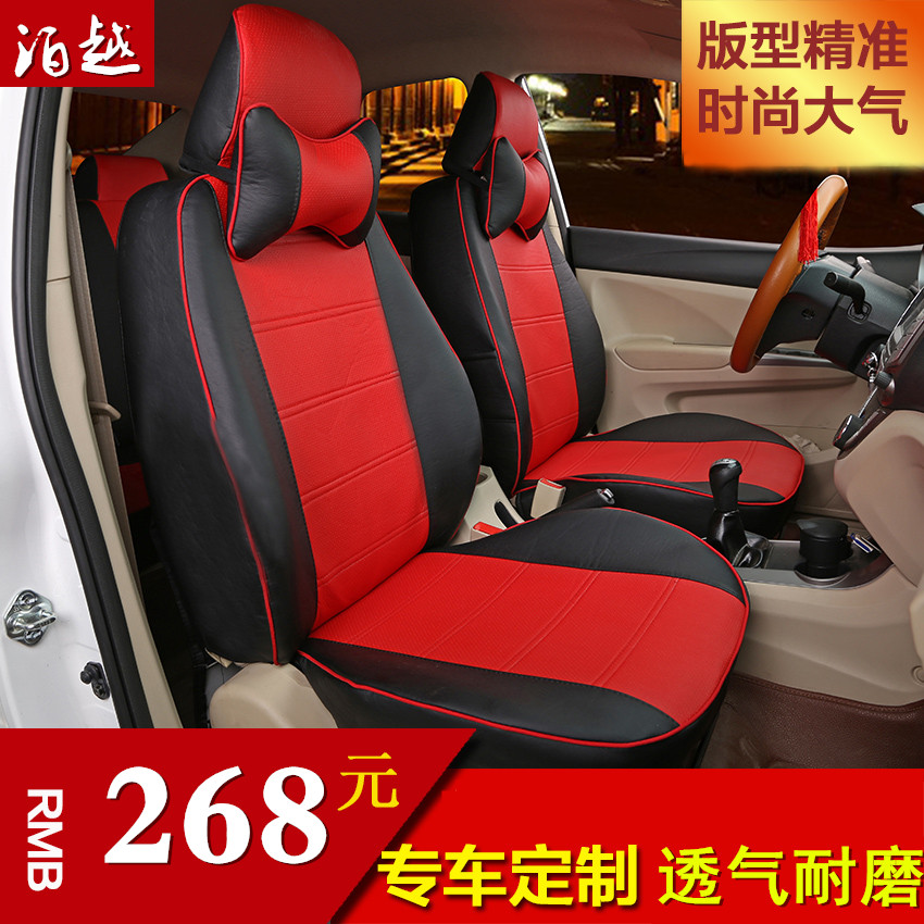 Chery e5e3 new fy-2 tiggo 3qq yi ruize cowin 2a3 12A5A1 7pu dedicated car seat covers the whole package