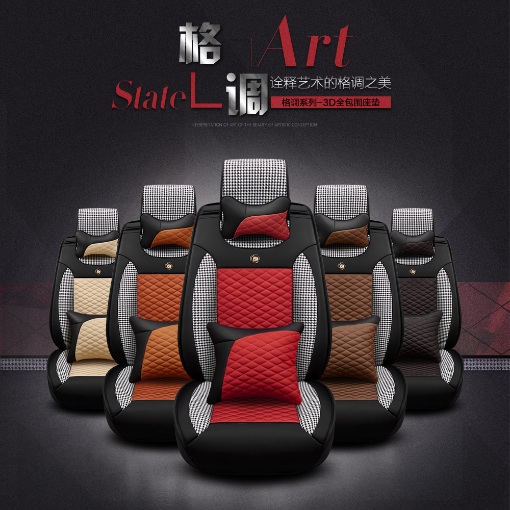 Chery e5e3 new fy-2 tiggo cowin yi ruize 1A1QQ6 2QQ3A3 car seat summer seasons special coverings