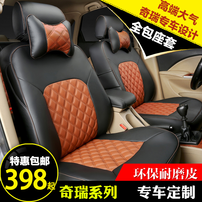 Chery qq3/qq/a1/a3/e3/e5 tiggo yi ruize 3 fy 2 3 ai ai Raj 7 seasons leather seat covers the whole package