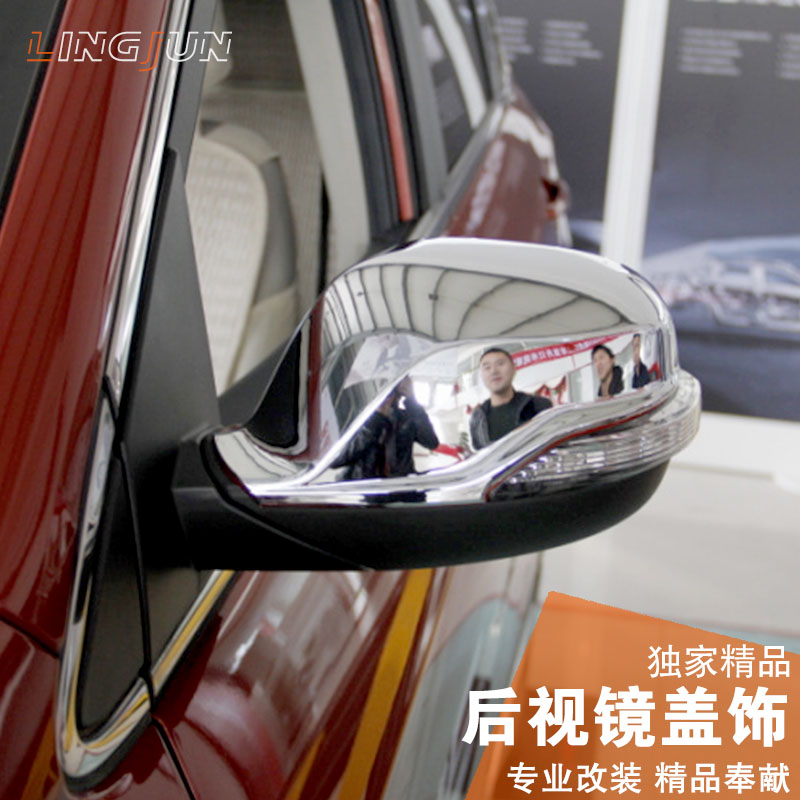 Chery tiggo 5 tiggo 5 special rearview mirror rearview mirror rearview mirror cover rearview mirror rearview mirror trim tiggo 5 modification scratch