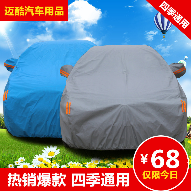 Chevrolet chong chong cool cool chevrolet create cool car sewing car hood thickening rain and sun sewing car cover to create cool car kits