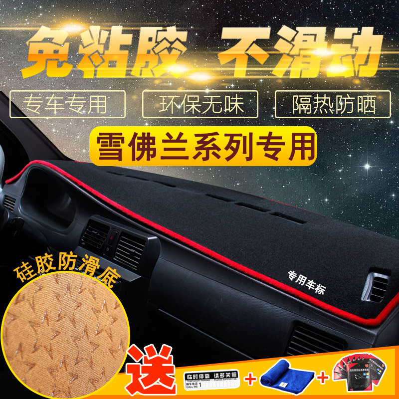 Chevrolet create cool mai rui bao cruze hatchback sail 3 in the control dashboard mat dark sun slip silicone