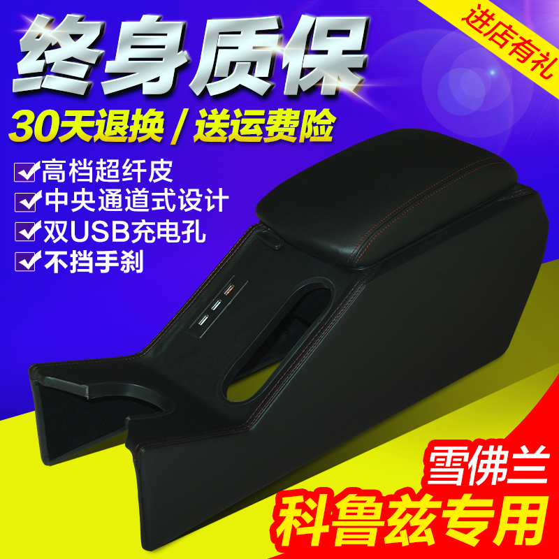Chevrolet cruze central armrest dedicated 2015 new classic original hand box modified paragraph 13 14