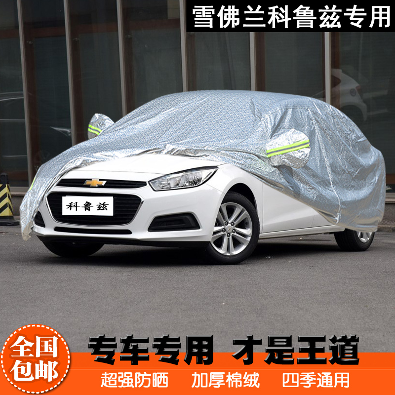 Chevrolet cruze classic new cruze special car cover car sewing rain and sun shade thicker car cover