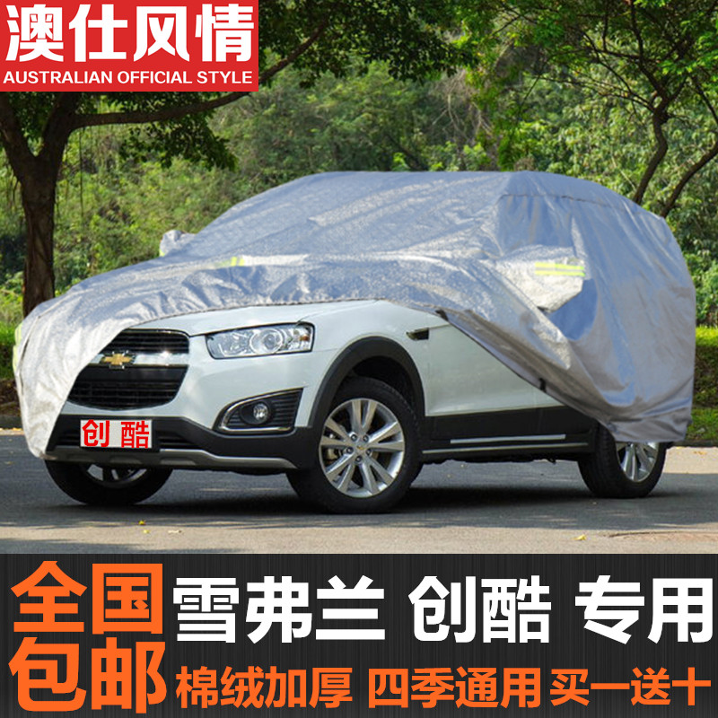 Chevrolet trax chong chong cool cool chevrolet suv car coat sewing car hood thick winter snow rain