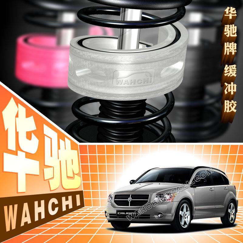 Chi cushion gum-dodge car spring damping rubber cushion shock pad block modified special