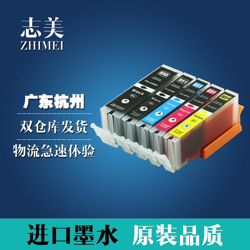 Chi mei is compatible with canon 850 851 6400 7180 ix6780 ix6880 ip7280 mg7580 ink cartridges