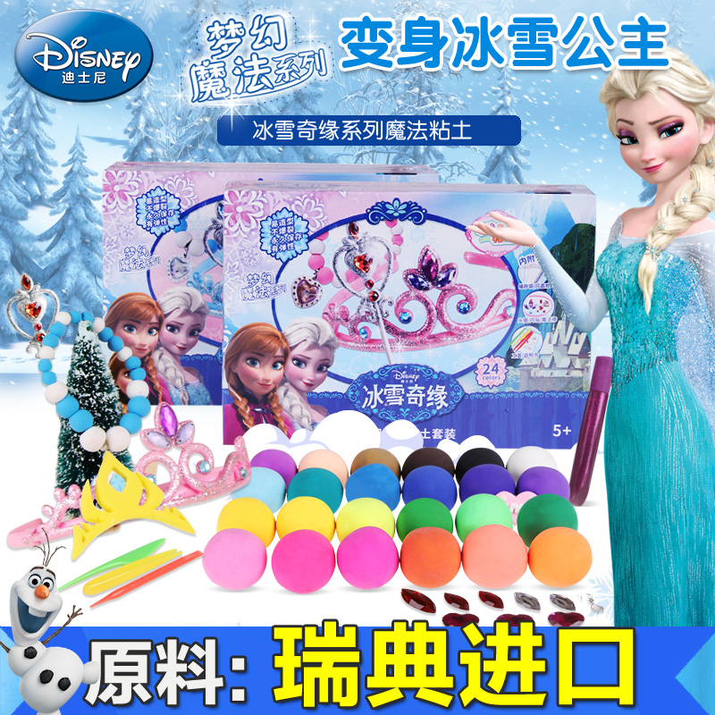 Chicco new frozen frozen 12 color/24 fantasy magic clay color clay plasticine clay color suits for children
