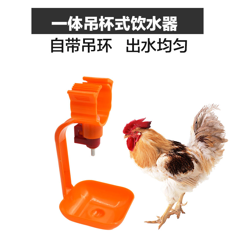 Chicken with automatic one cup hanging nipple drinkers poultry chicken farming equipment supplies drinking water mouth half whole arc